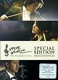 ベートーベン・ウィルス 韓国ドラマOST スペシャル・エディション  (MBC)(韓国盤)