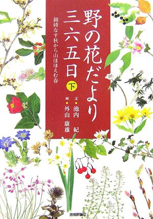 野の花だより三六五日 [下] 錦綾なす秋から山ほほえむ春