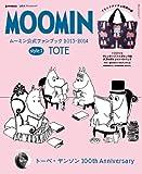 MOOMIN ムーミン公式ファンブック 2013-2014 style1 TOTE (e-MOOK 宝島社ブランドムック)
