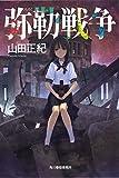 【新装版】弥勒戦争 (ハルキ文庫 や 2-28)