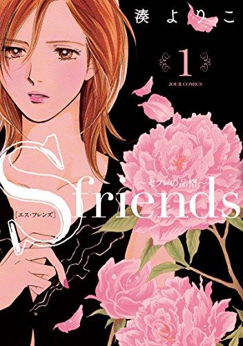 S-friends~セフレの品格~(1) (ジュールコミックス)