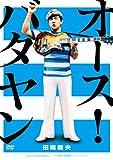 映画「オース!バタヤン」[DVD]
