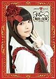 【Amazon.co.jp限定】上坂すみれ1stフォトブック すみぺの傾向と対策 オリジナル生写真付き