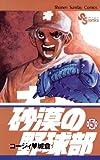 砂漠の野球部(5) (少年サンデーコミックス)