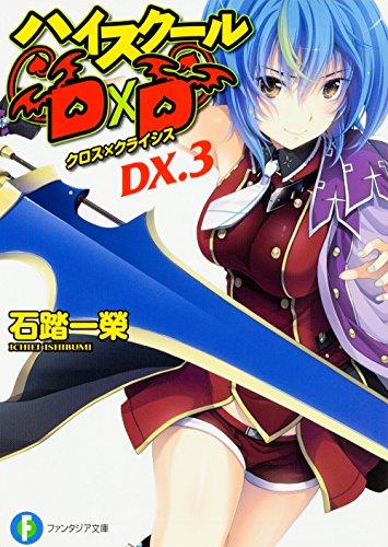 ハイスクールD×D DX.3 クロス×クライシス (ファンタジア文庫)
