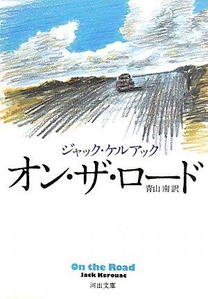 オン・ザ・ロード (河出文庫)