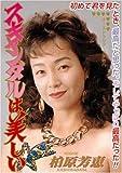 レジェンドゴールド スキャンダルは美しい 柏原芳恵 [DVD]