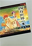四方世界の王 1 総体という名の60(シュシュ) (講談社BOX) (講談社BOX)