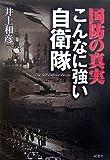 国防の真実こんなに強い自衛隊 / 井上 和彦 のシリーズ情報を見る