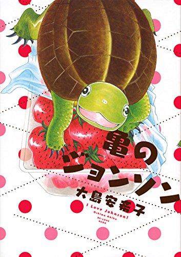亀のジョンソン (KCデラックス BE LOVE)