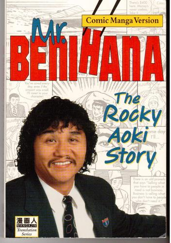 hiroaki rocky aoki and benihanas This flair for doing something different caught the eye of his son, hiroaki as did  the shop's name: benihana after college, hiroaki (or rocky, as he would.