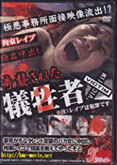 犠牲者2 KPR029 [DVD]