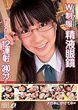 MAX GIRLS39  W制服 精液眼鏡12連射! School制服×AKIBA制服 [DVD]