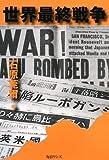世界最終戦争