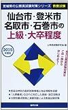 仙台市・登米市・名取市・石巻市の上級・大卒程度 2015年度版 (宮城県の公務員試験対策シリーズ)