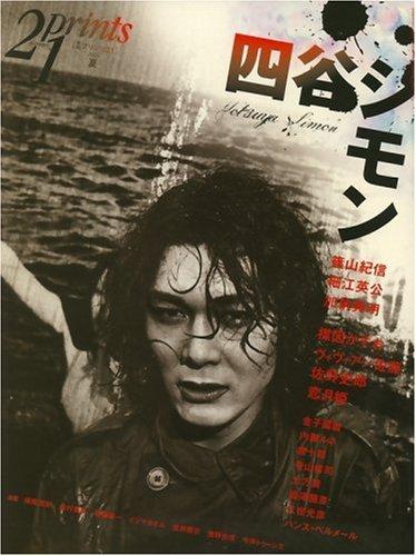 prints (プリンツ) 21 2008年夏号 特集・四谷シモン [雑誌]