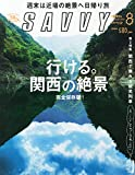 SAVVY (サビィ) 2014年 08月号 [雑誌]