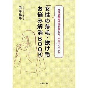 『「女性の薄毛・抜け毛」お悩み解消BOOK』