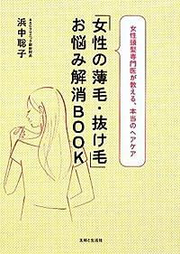 「女性の薄毛・抜け毛」お悩み解消BOOK: 女性頭髪専門医が教える、本当のヘアケア