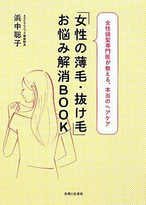 「女性の薄毛・抜け毛」お悩み解消BOOK