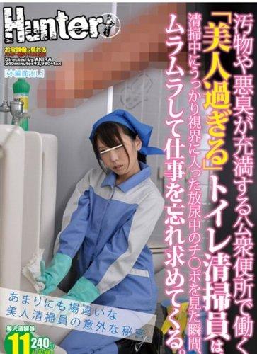 汚物や悪臭が充満する公衆便所で働く「美人過ぎる」トイレ清掃員は、清掃中にうっかり視界に入った放尿中のチ○ポを見た瞬間、ムラムラして仕事を忘れ求めてくる。 [DVD]