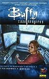 Buffy Cazavampiros 5 Cazadores y presas / Buffy the Vampire Slayer 5 Hunters and prey: Octava Temporada / Season Eight (Spanish Edition) (8467900377) by Whedon, Joss