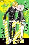 ヒミツのアイちゃん 12 (Cheeseフラワーコミックス)