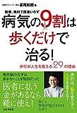 Amazon.co.jp病気の9割は歩くだけで治る! ~歩行が人生を変える29の理由~ 簡単、無料で医者いらず