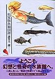 私家版魚類図譜 (KCデラックス)
