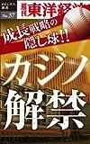 成長戦略の隠し球 カジノ解禁—週刊東洋経済eビジネス新書No.37