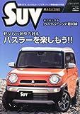 SUV (エスユーブイ) マガジン 2014年 04月号 [雑誌]