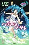 (094-1)初音ミクポケット ハジメテノオト / 田部 智子 のシリーズ情報を見る