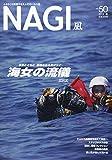 NAGI vol.50(2012 秋)―ふるさとを刺激する大人のローカル誌 特集:海女の流儀