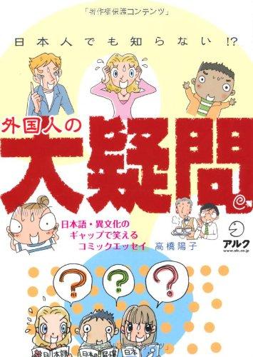 日本人でも知らない!?外国人の大疑問―日本語・異文化のギャップで笑えるコミックエッセイ
