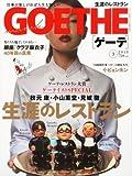GOETHE (ゲーテ) 2013年 03月号 [雑誌]