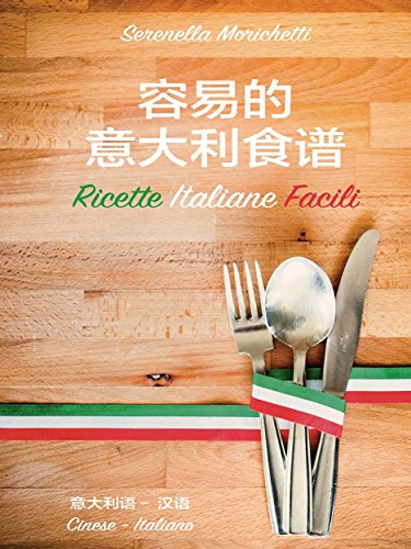 Ricette Italiane Facili (Italian Edition) (Ricette Italiane compare prices)