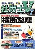 社労士V 2008年 07月号 [雑誌]