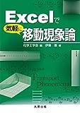 Excelで気軽に移動現象論
