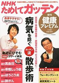 NHKためしてガッテン健康プレミアム3 2011年 06月号 [雑誌]