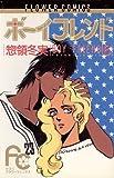 ボーイフレンド(6) (フラワーコミックス)