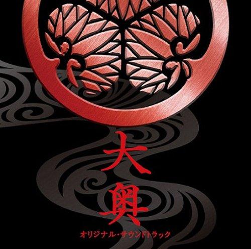 映画 大奥 オリジナル・サウンドトラック