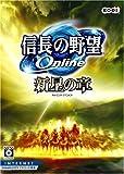 信長の野望Online ~新星の章~