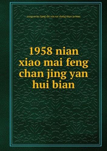 1958-nian-xiao-mai-feng-chan-jing-yan-hui-bian