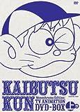 モノクロ版TVアニメ 怪物くん DVD BOX 上巻[DVD]
