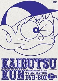 モノクロ版TVアニメ 怪物くんDVD BOX 上巻(限定生産)(DVD)