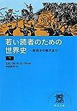 若い読者のための世界史(下) - 原始から現代まで (中公文庫)