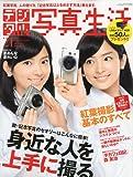 デジタル写真生活 2009年 09月号 [雑誌]