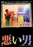 悪い男 【韓流Hit ! 】 [DVD]