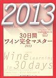 30日間ワイン完全マスター2013 ソムリエ、ワインアドバイザー、ワインエキスパート呼称資格認定試験の傾向と対策速習講座 (Winart Books)