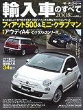 輸入車のすべて 2008年 (モーターファン別冊)